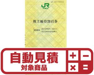 JR東日本株主優待券 予約限定買取価格