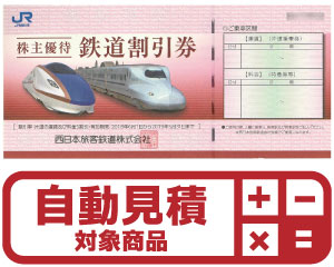 JR西日本株主優待券 予約限定買取価格