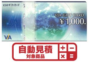VJA・VISAギフトカード 予約限定買取価格