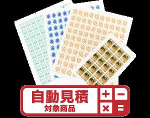 現行柄通常切手シート 予約限定買取価格