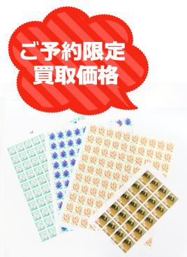 切手・切手シートの高価買取(全国対応!Web買取)の画像