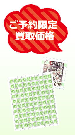収入印紙の高価買取(全国対応!web買取)の画像