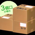 p_packing_3p