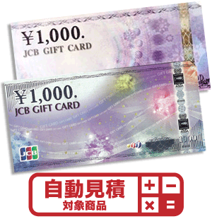 JCBギフトカード 予約限定買取価格