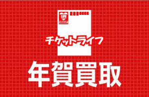安心安全買取宣言!2021年(令和3年)用年賀状・年賀はがき 予約限定買取価格(東京・名古屋・京都・大阪・福岡など全国対応)、チケットライフが選ばれる理由!