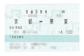 JR在来線京都栗東