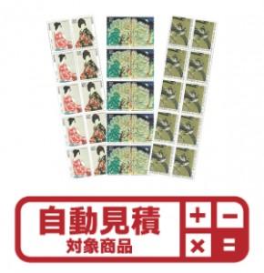 記念切手/旧柄通常切手シート(300円~390円) 予約限定買取価格
