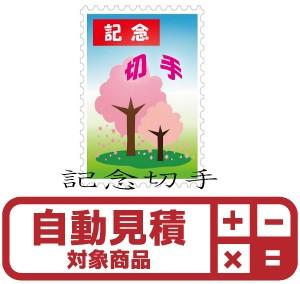 記念切手/旧柄通常切手シート(500円~1000円) 予約限定買取価格