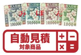 現行柄収入印紙(シート) 予約限定買取価格