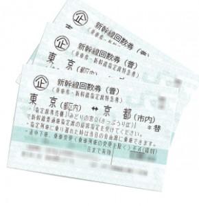 新幹線回数券 複数枚