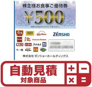 ゼンショー 500円 株主優待券(証券コード:7550) 予約限定買取価格
