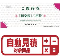 極楽湯 株主優待券(証券コード:2340) 予約限定買取価格