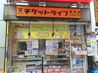 チケットライフ瀬田店