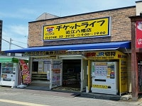 チケットライフ近江八幡店