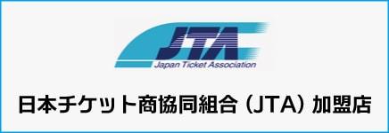 日本チケット商共同組合(JTA)加盟店