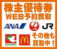 株主優待券 Web買取 航空会社 JR その他