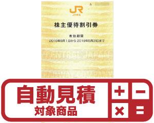 JR東海株主優待券(証券コード:9022) 予約限定買取価格