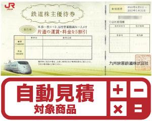 JR九州株主優待券(証券コード:9142) 予約限定買取価格