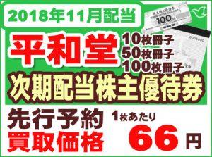 平和堂株主優待券 2018年11月配当(2019年5月20日まで有効)【先行】買取予約