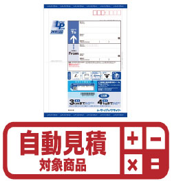 レターパックライト 360  予約限定買取価格