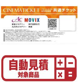イオンシネマ鑑賞券(映画券) 予約限定買取価格