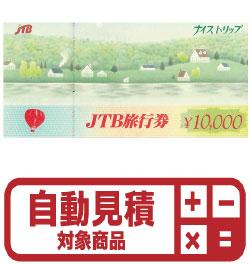 JTB旅行券(回数券購入可タイプ) 予約限定買取価格
