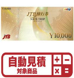JTB旅行券 予約限定買取価格