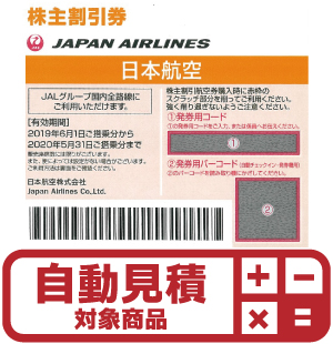 JAL株主優待券(証券コード:9201) 予約限定買取価格