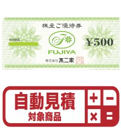 不二家 500円  株主優待券(証券コード:2211) 予約限定買取価格