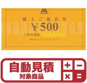 モスフードサービス 500円  株主優待券(証券コード:8153) 予約限定買取価格
