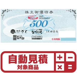 SRSホールディングス サトフードサービス 500円 株主優待券(証券コード:8163) 予約限定買取価格