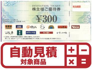 吉野家 300円 株主優待券(証券コード:9861) 予約限定買取価格