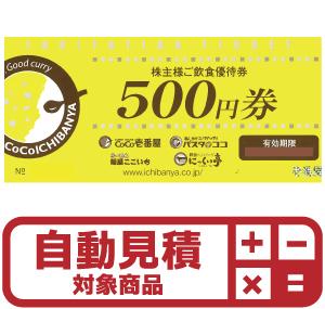 COCO壱番屋(ココイチ) 500円  株主優待券(証券コード:7630) 予約限定買取価格