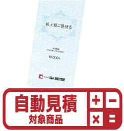 平和堂 株主優待券(証券コード:8276) 予約限定買取価格