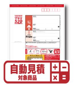 レターパックプラス 520  予約限定買取価格