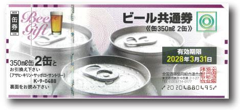 ビール券缶