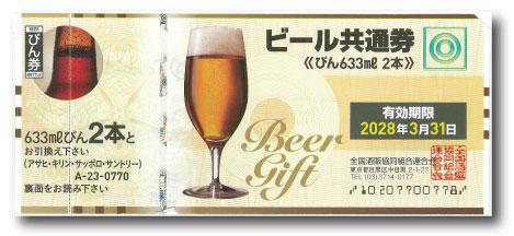 ビール券びん