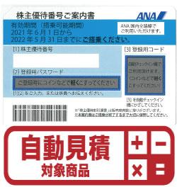 ANA株主優待券(証券コード:9202) 予約限定買取価格