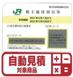 JR東日本株主優待券(証券コード:9020) 予約限定買取価格